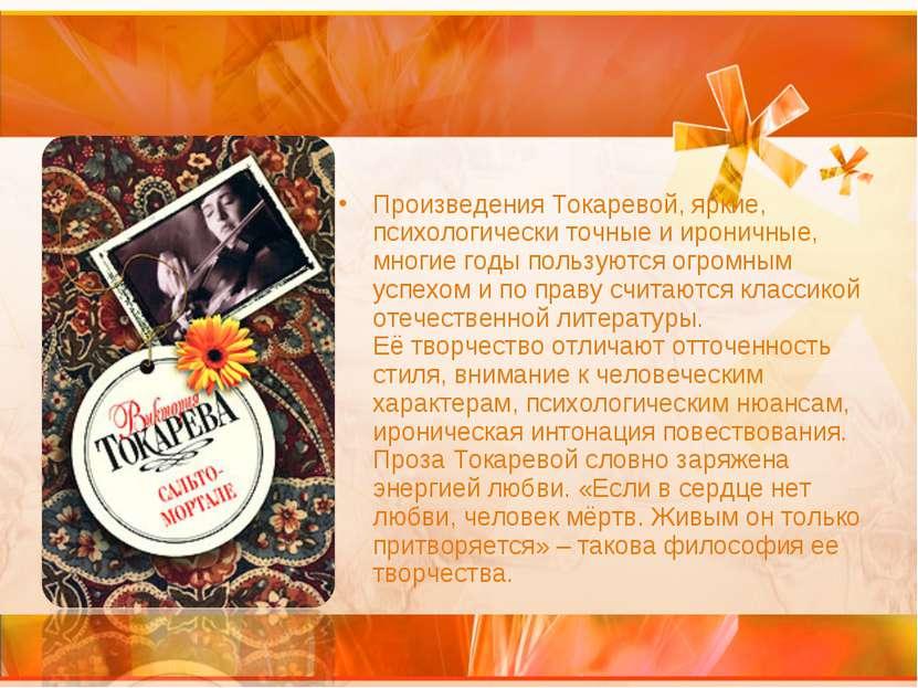 Произведения Токаревой, яркие, психологически точные и ироничные, многие годы...