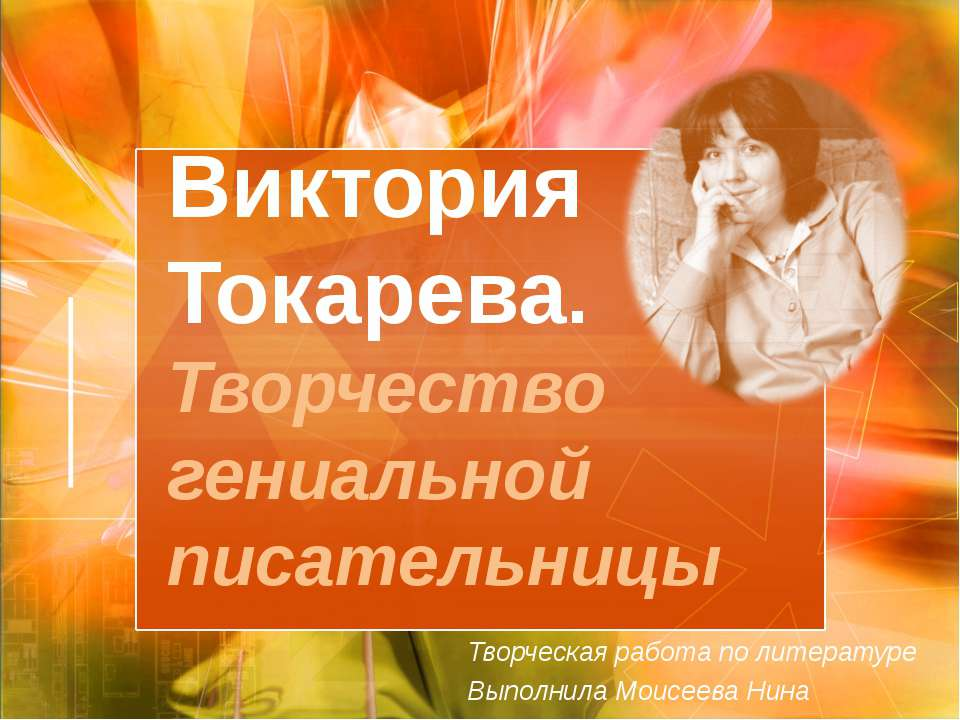 Виктория Токарева. Творчество гениальной писательницы Творческая работа по ли...