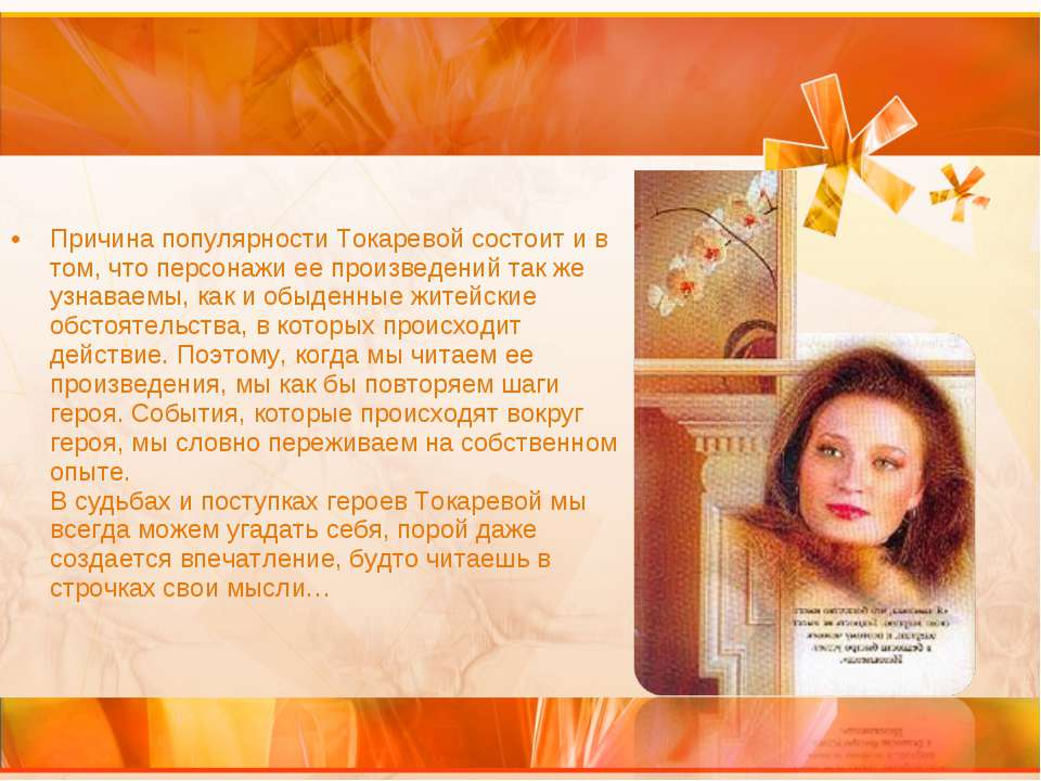 Причина популярности Токаревой состоит и в том, что персонажи ее произведений...