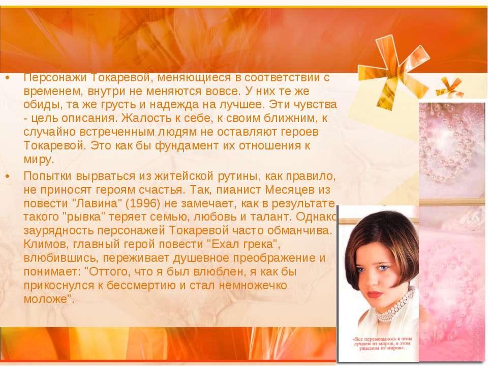 Персонажи Токаревой, меняющиеся в соответствии с временем, внутри не меняются...