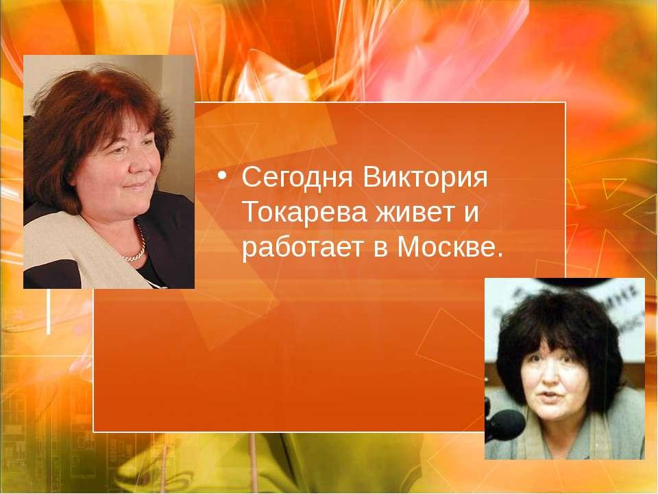 Сегодня Виктория Токарева живет и работает в Москве.