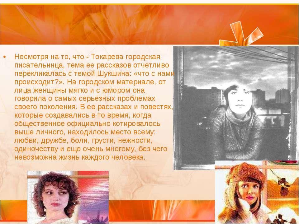 Несмотря на то, что - Токарева городская писательница, тема ее рассказов отче...
