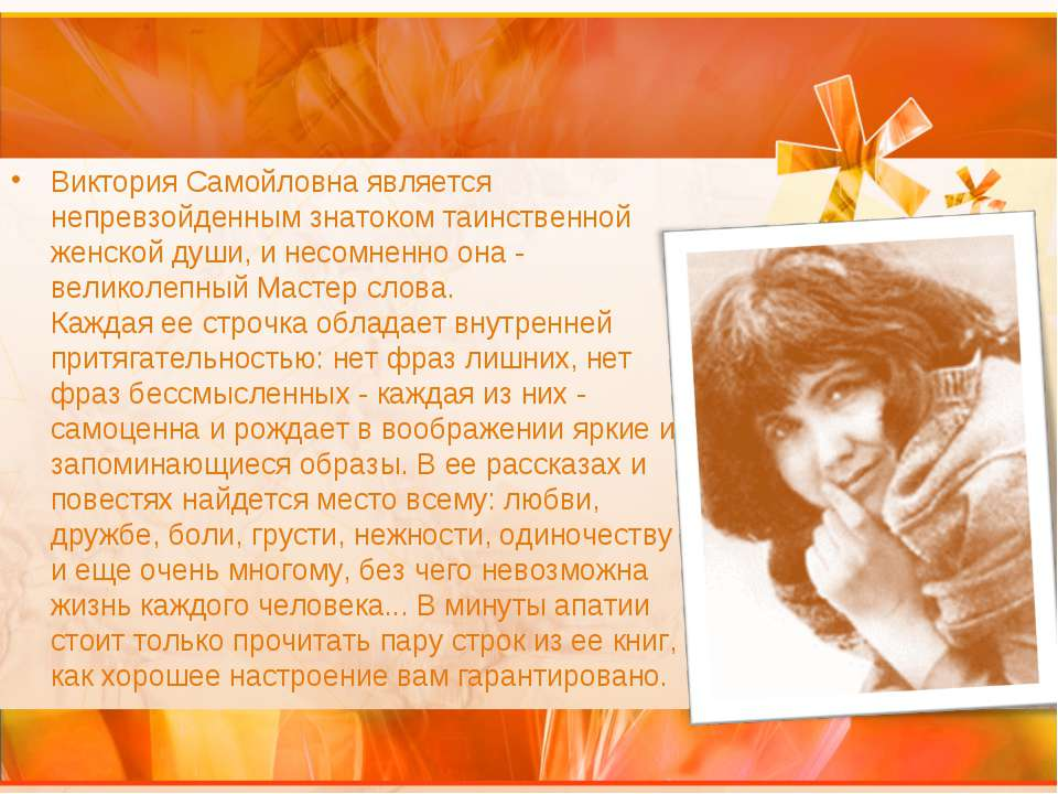Виктория Самойловна является непревзойденным знатоком таинственной женской ду...