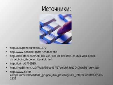 Источники: http://alkupone.ru/deals/1270 http://www.podolsk-sport.ru/futbol.p...