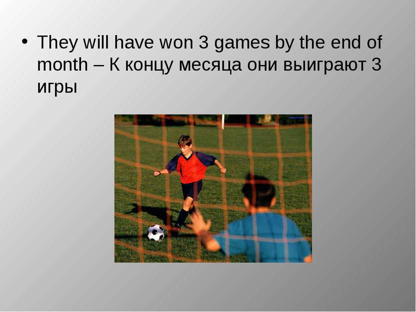 They will have won 3 games by the end of month – К концу месяца они выиграют ...