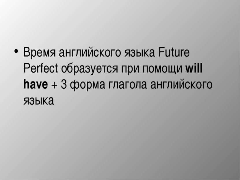 Время английского языкаFuture Perfect образуется при помощиwill have+ 3 фо...