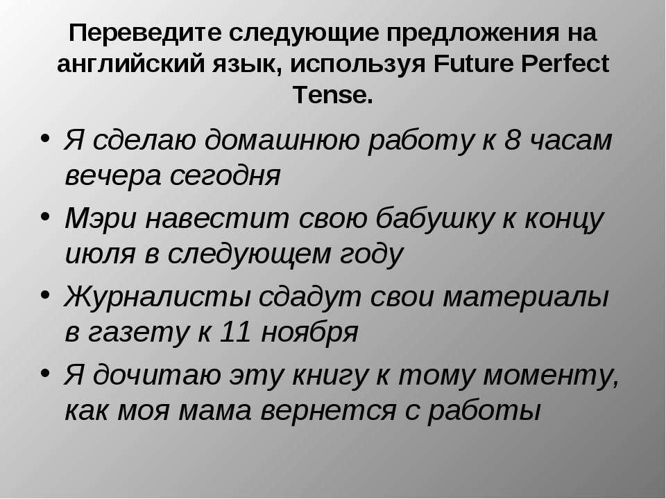 Переведите следующие предложения на английский язык, используя Future Perfect...