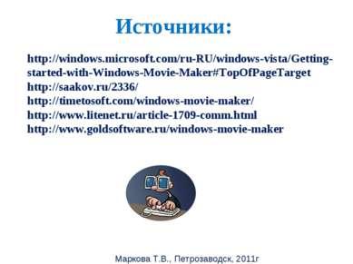 Маркова Т.В., Петрозаводск, 2011г Источники: http://windows.microsoft.com/ru-...