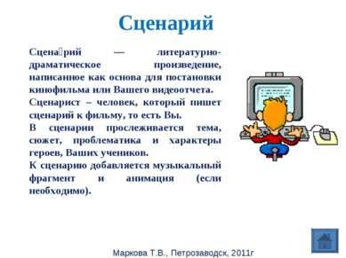 Маркова Т.В., Петрозаводск, 2011г Сценарий Сцена рий — литературно-драматичес...