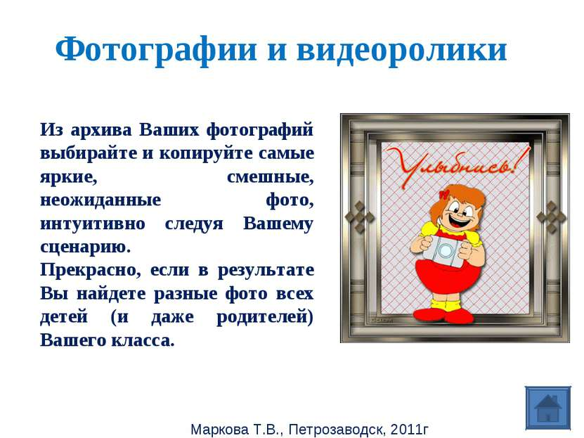 Маркова Т.В., Петрозаводск, 2011г Фотографии и видеоролики Из архива Ваших фо...