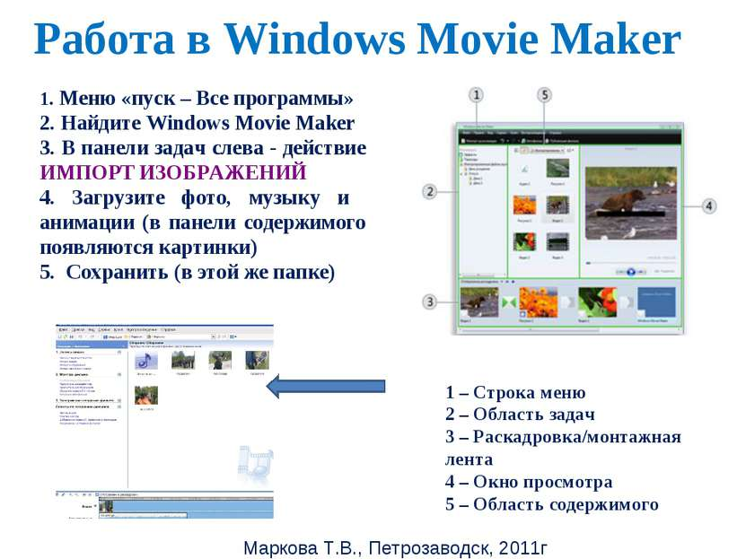 Маркова Т.В., Петрозаводск, 2011г Работа в Windows Movie Maker 1. Меню «пуск ...