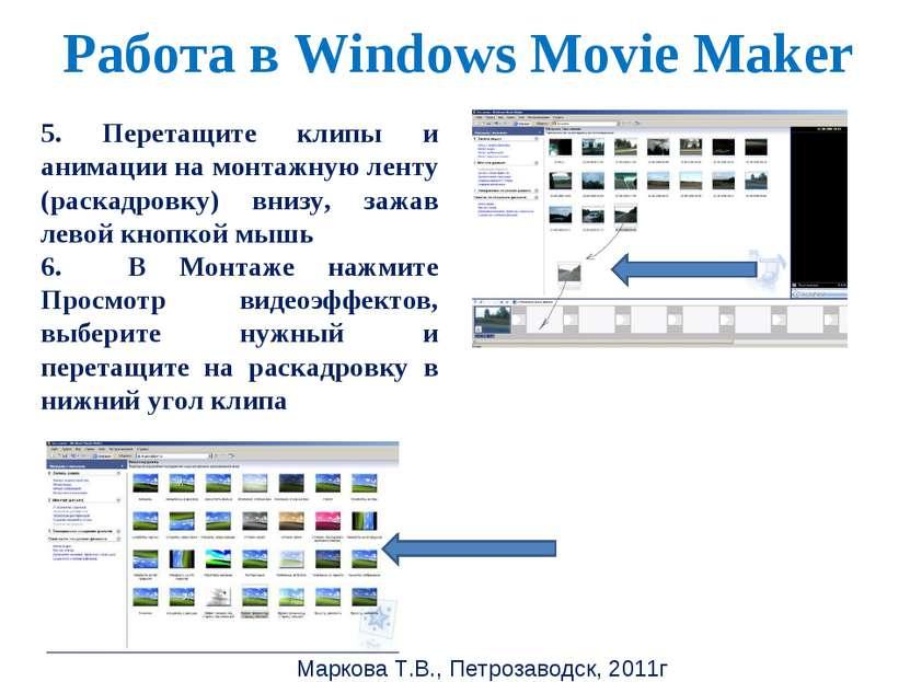 Маркова Т.В., Петрозаводск, 2011г Работа в Windows Movie Maker 5. Перетащите ...