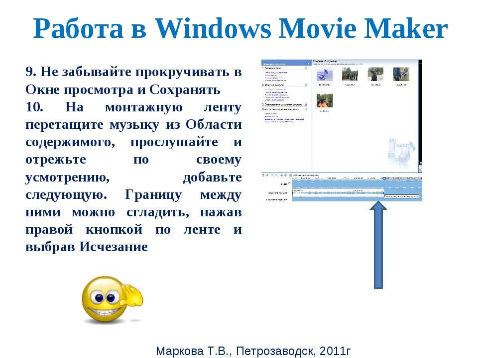 Маркова Т.В., Петрозаводск, 2011г Работа в Windows Movie Maker 9. Не забывайт...