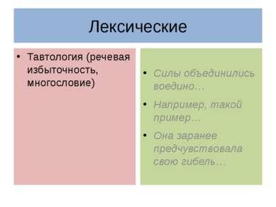 Тавтология (речевая избыточность, многословие) Силы объединились воедино… Нап...