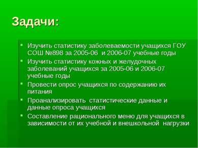 Задачи: Изучить статистику заболеваемости учащихся ГОУ СОШ №898 за 2005-06 и ...