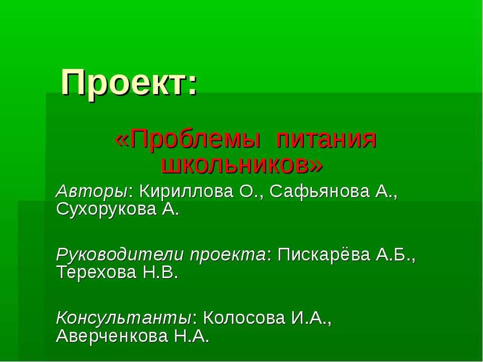 Проект: «Проблемы питания школьников» Авторы: Кириллова О., Сафьянова А., Сух...