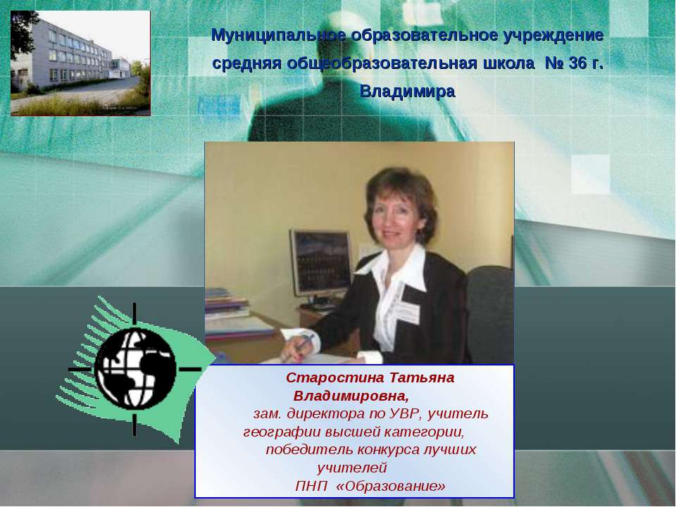 Старостина Татьяна Владимировна, зам. директора по УВР, учитель географии выс...
