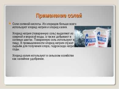 Применение солей Соли соляной кислоты. Из хлоридов больше всего используют хл...