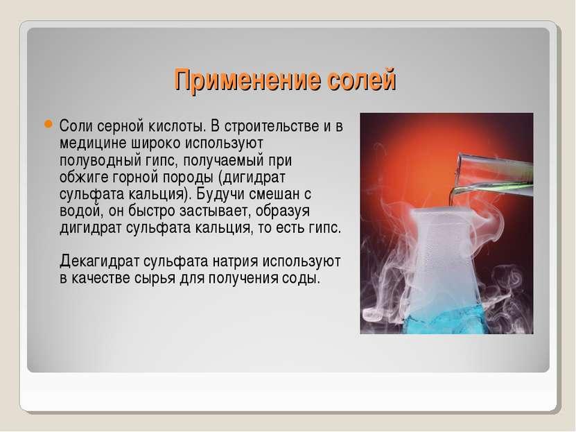 Применение солей Соли серной кислоты. В строительстве и в медицине широко исп...