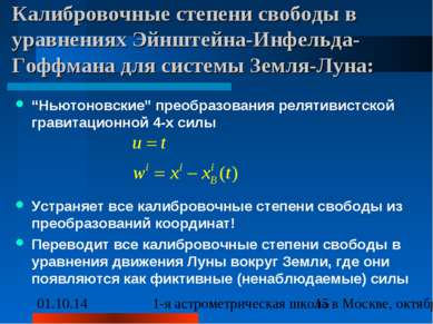 Калибровочные степени свободы в уравнениях Эйнштейна-Инфельда-Гоффмана для си...