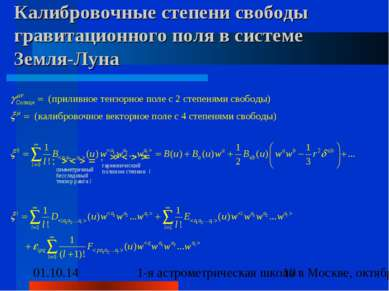Калибровочные степени свободы гравитационного поля в системе Земля-Луна 1-я а...