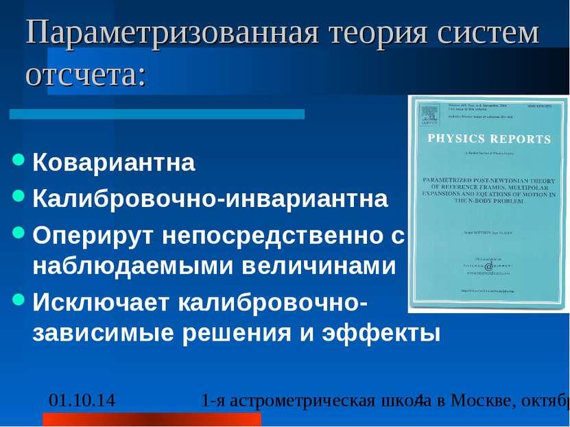 Параметризованная теория систем отсчета: Ковариантна Калибровочно-инвариантна...