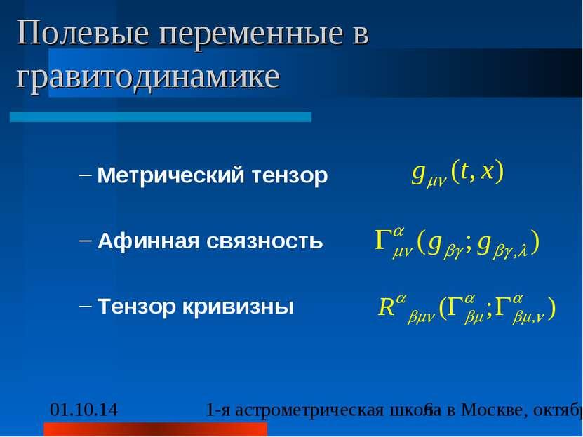 Полевые переменные в гравитодинамике Метрический тензор Афинная связность Тен...