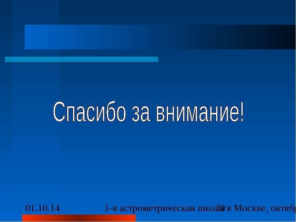 1-я астрометрическая школа в Москве, октябрь 22-26, 2007