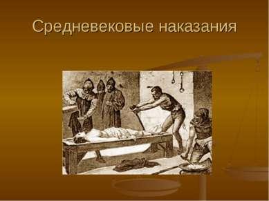Средневековые наказания