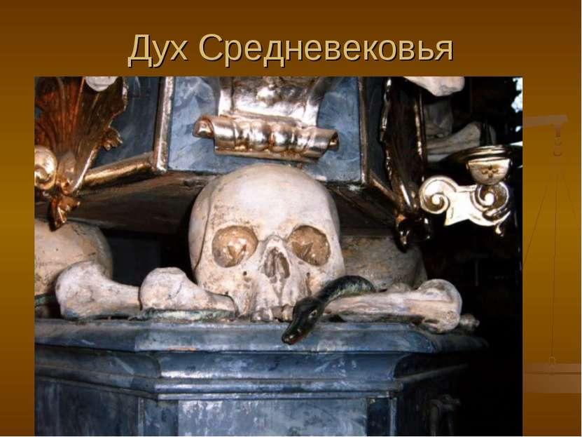 Дух Средневековья
