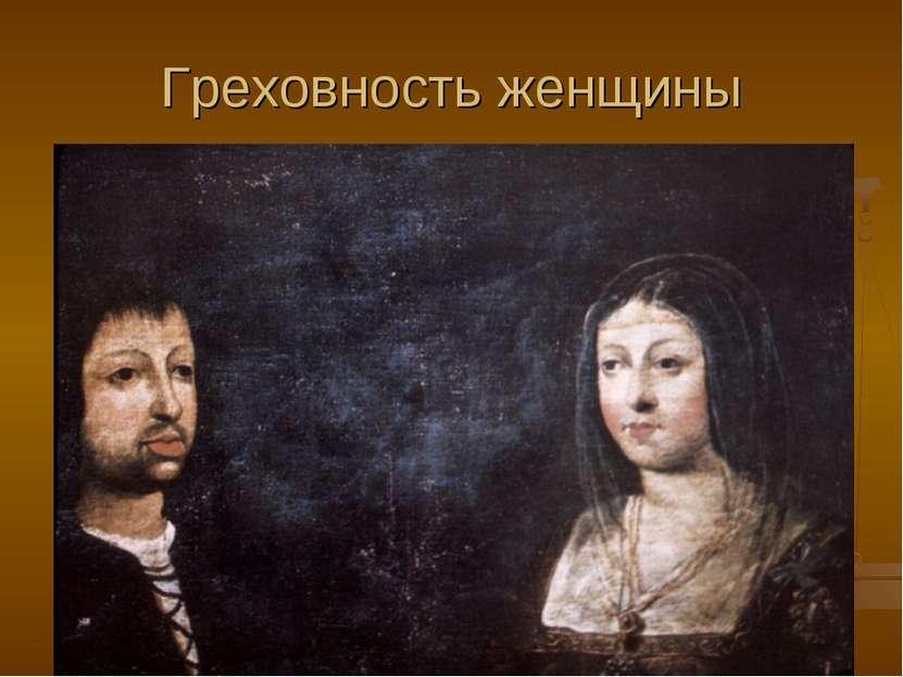 Греховность женщины