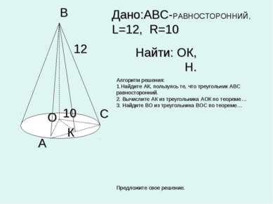 C А К В 12 О 10 Дано:АВС-РАВНОСТОРОННИЙ, L=12, R=10 Найти: ОК, Н. Алгоритм ре...