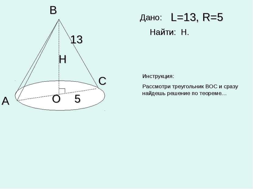 В А С О 13 5 Н L=13, R=5 Найти: Н. Дано: Инструкция: Рассмотри треугольник ВО...