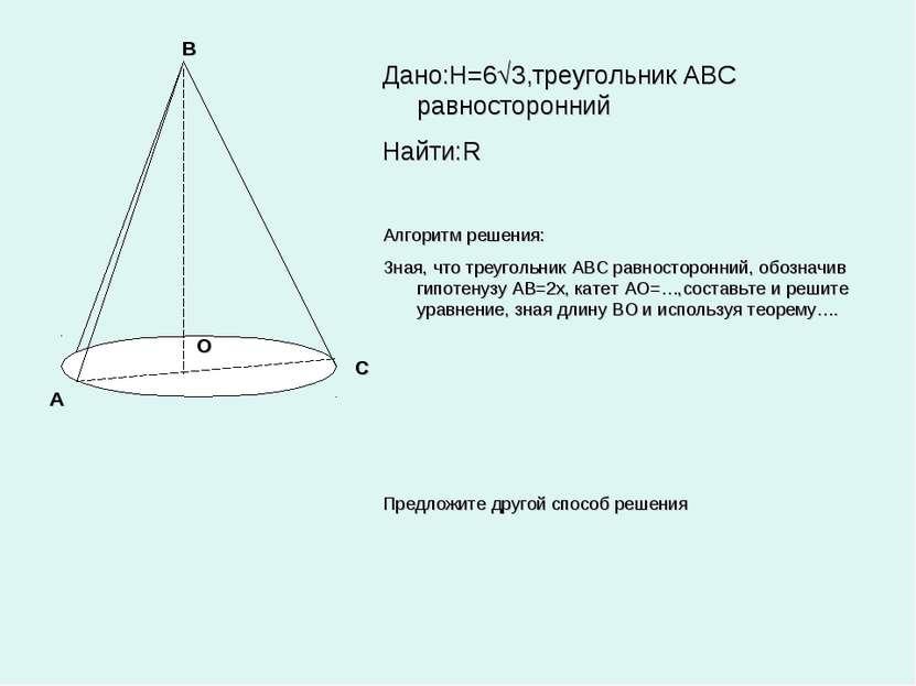 А В С О Дано:H=6 3,треугольник АВС равносторонний Найти:R Алгоритм решения: З...