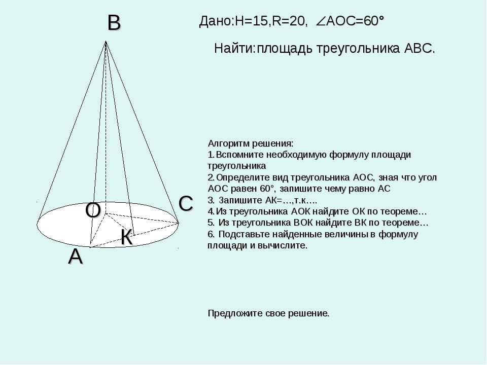 C А К В О Дано:H=15,R=20, АОС=60° Найти:площадь треугольника АВС. Алгоритм ре...
