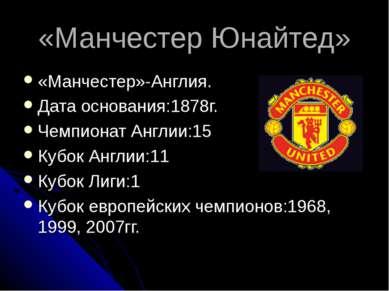 «Манчестер Юнайтед» «Манчестер»-Англия. Дата основания:1878г. Чемпионат Англи...