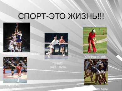 СПОРТ-ЭТО ЖИЗНЬ!!! ГОЛЬФ (англ. golf) РЕГБИ (англ. rugby) ГАНДБОЛ (англ. Hand...