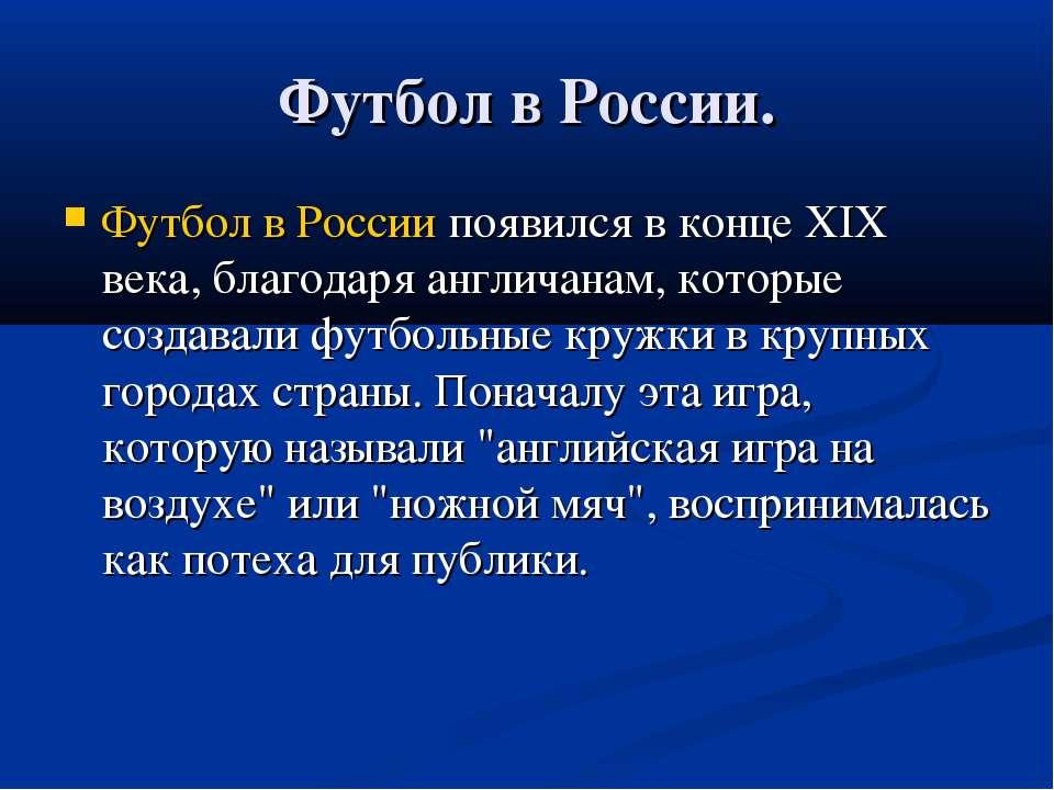 Футбол в России. Футбол в России появился в конце XIX века, благодаря англича...