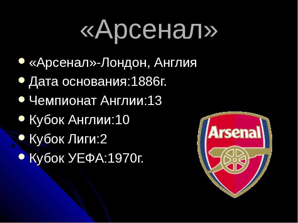 «Арсенал» «Арсенал»-Лондон, Англия Дата основания:1886г. Чемпионат Англии:13 ...