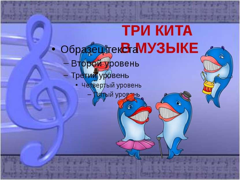 ТРИ КИТА В МУЗЫКЕ