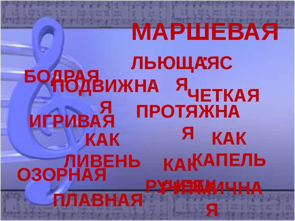 МАРШЕВАЯ: ЛЬЮЩАЯСЯ БОДРАЯ ИГРИВАЯ ПРОТЯЖНАЯ ПОДВИЖНАЯ РИТМИЧНАЯ ОЗОРНАЯ КАК Л...