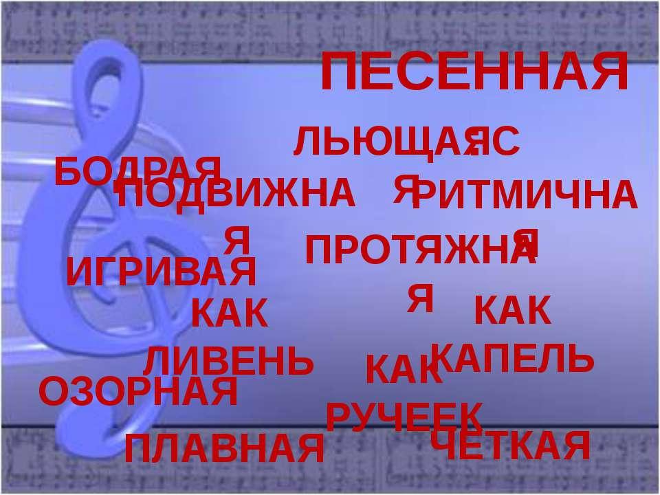 ПЕСЕННАЯ: ЛЬЮЩАЯСЯ БОДРАЯ ИГРИВАЯ ПРОТЯЖНАЯ ПОДВИЖНАЯ РИТМИЧНАЯ ОЗОРНАЯ КАК Л...