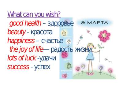 What can you wish? good health – здоровье beauty - красота happiness – счасть...