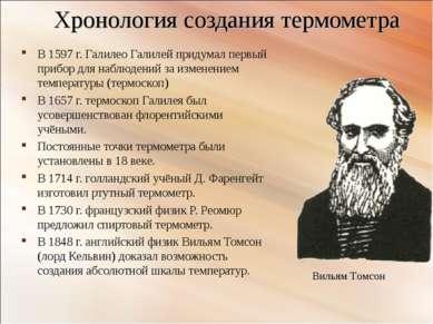 Хронология создания термометра В 1597 г. Галилео Галилей придумал первый приб...