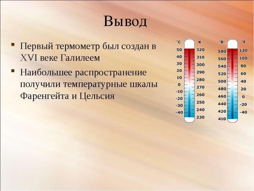 Вывод Первый термометр был создан в XVI веке Галилеем Наибольшее распростране...