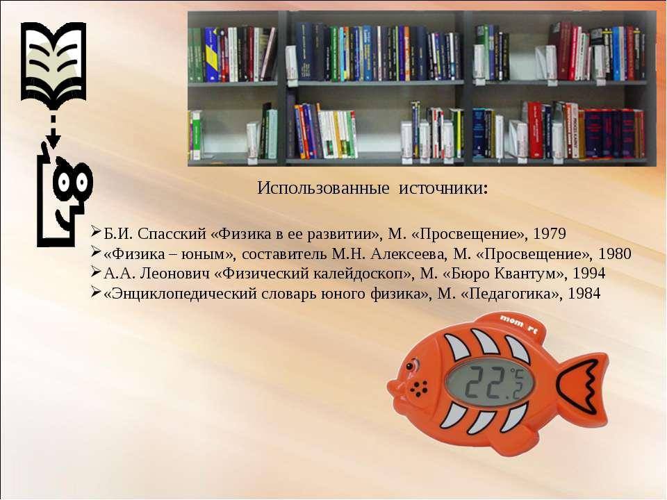Использованные источники: Б.И. Спасский «Физика в ее развитии», М. «Просвещен...