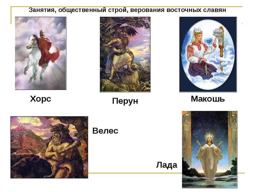 Занятия, общественный строй, верования восточных славян Хорс Перун Макошь Вел...