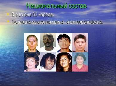 Национальный состав В регионе 62 народа. Основная языковая семья -индоевропей...