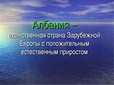 Албания – единственная страна Зарубежной Европы с положительным естественным ...