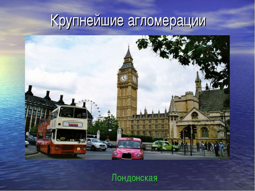 Крупнейшие агломерации Лондонская